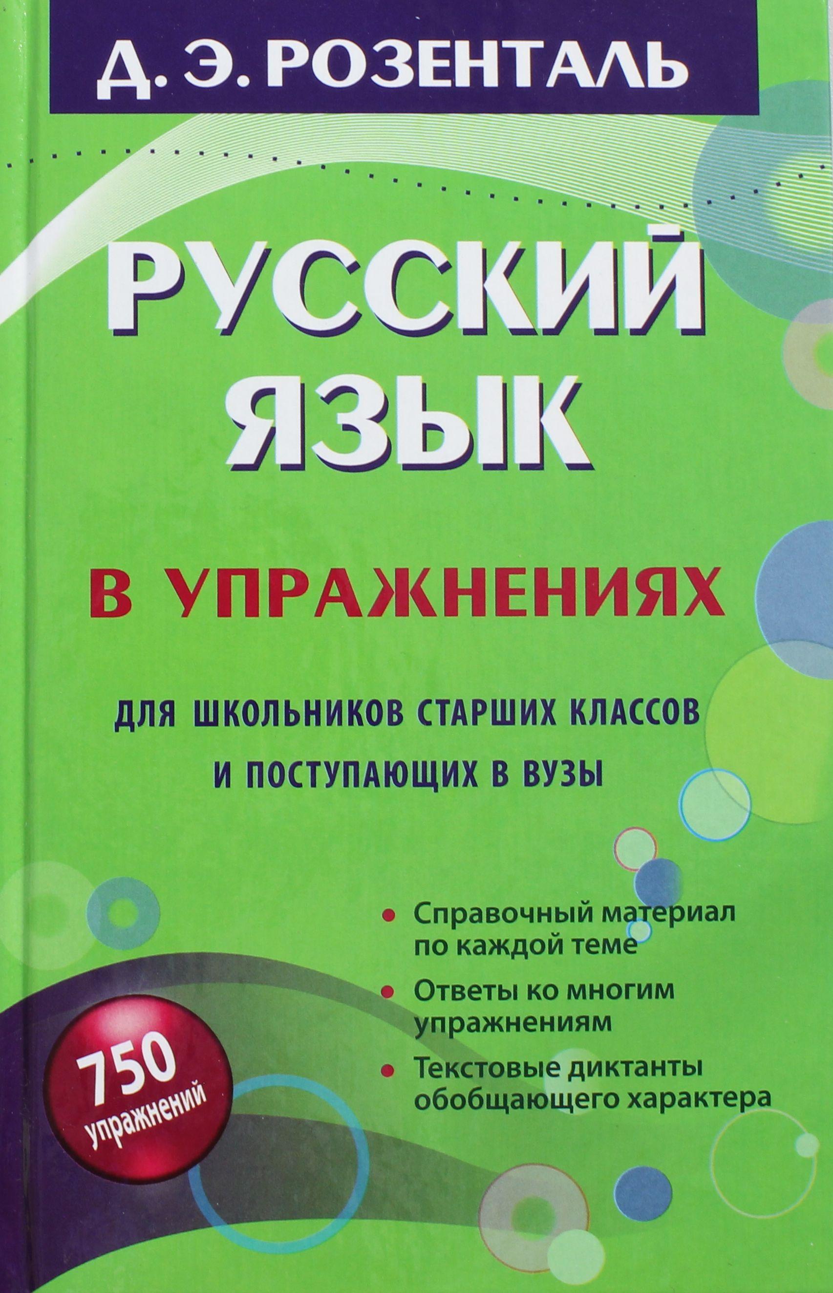 Russkij jazyk v uprazhnenijakh. Dlja shkolnikov starshikh klassov i postupajuschikh v vuzy