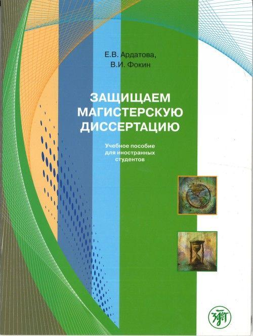 Защищаем магистерскую диссертацию. Пособие по русскому языку для иностранных студентов