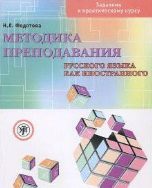 Metodika prepodavanija russkogo jazyka kak inostrannogo. Zadachnik k prakticheskomu kursu. The set consists of book and DVD.
