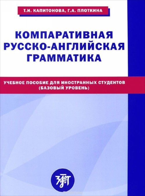 Komparativnaja russko-anglijskaja grammatika. Uchebnoe posobie dlja inostrannykh studentov (bazovyj uroven)