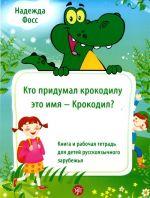 Кто придумал крокодилу это имя - Крокодил? : книга и рабочая тетрадь для детей русскоязычного зарубежья