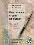 Мои первые строки по-русски. Часть 1. Введение в письменную речь