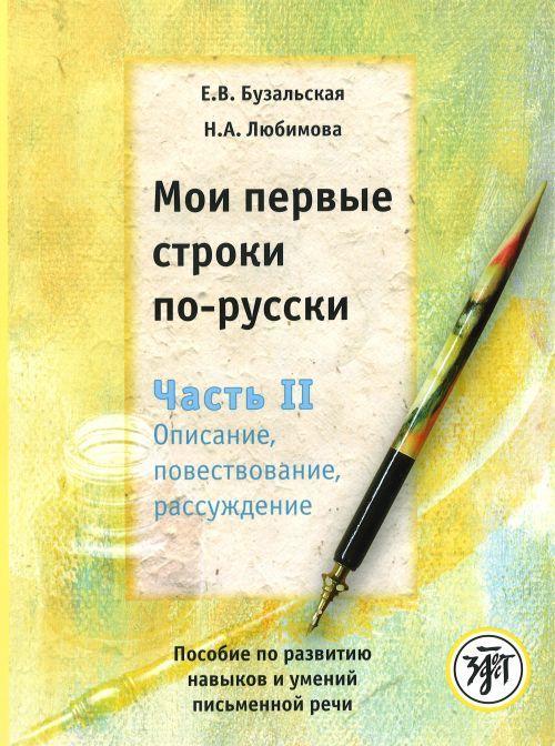 Мои первые строки по-русски. Часть 2. Описание, повествование, обсуждение