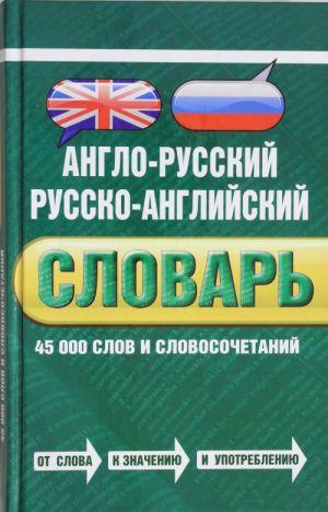 Anglo-russkij russko-anglijskij slovar. 45 000 slov i slovosochetanij