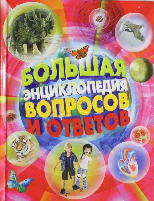 Большая энциклопедия вопросов и ответов