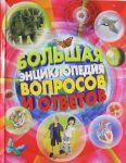 Bolshaja entsiklopedija voprosov i otvetov