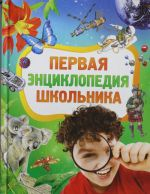 Pervaja entsiklopedija shkolnika