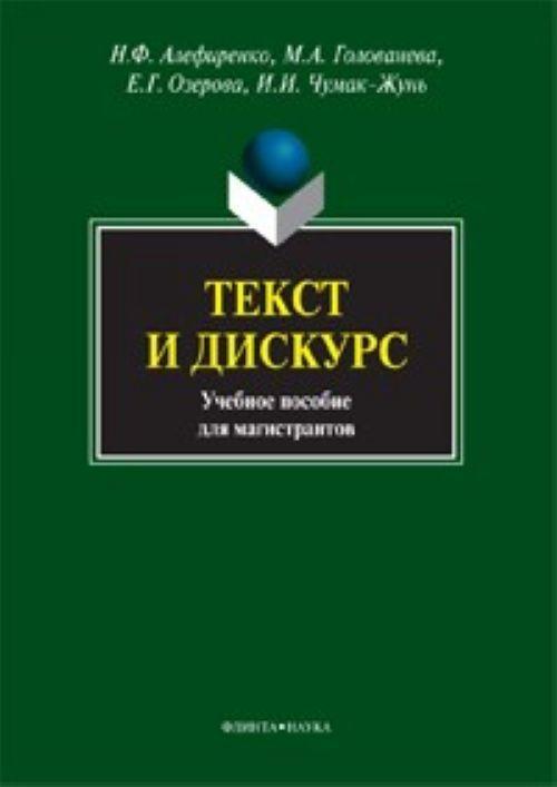 Текст и дискурс: учебное пособие для магистрантов