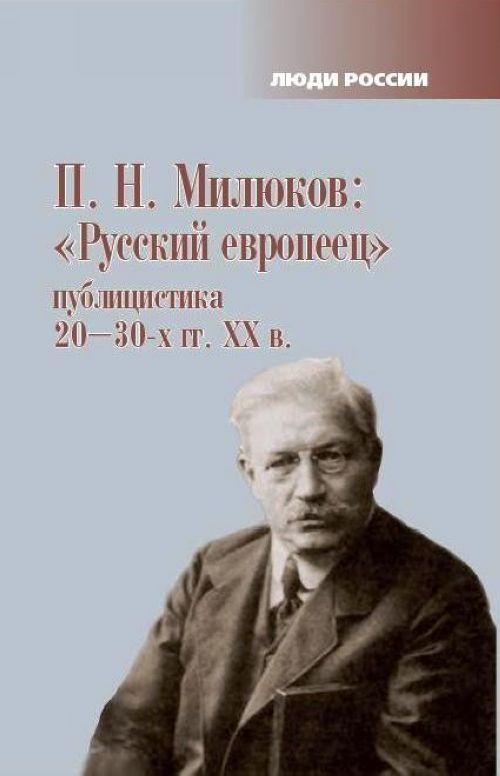 """""""Russkij evropeets"""". Publitsistika 20-30-kh gg. XX v."""