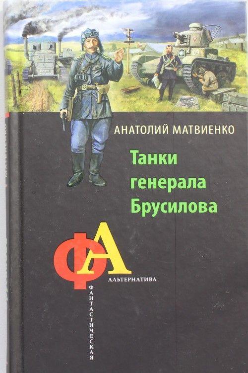 Tanki generala Brusilova