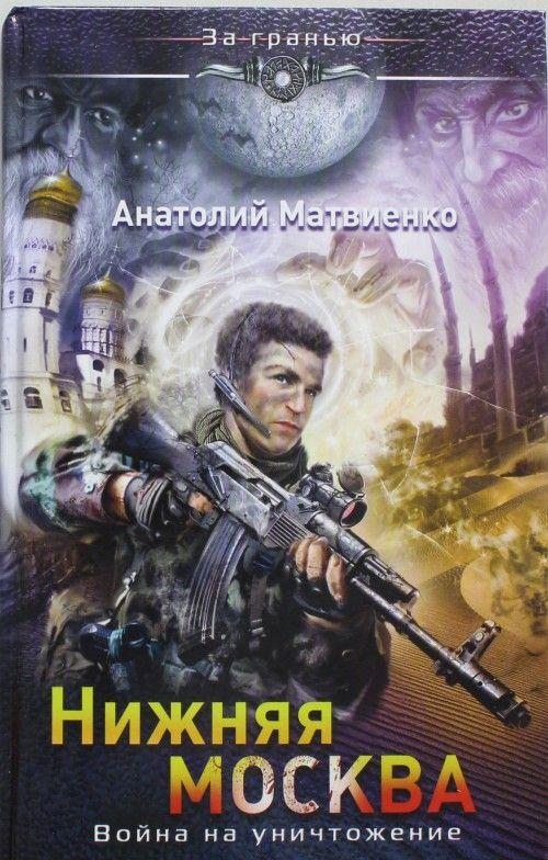 Nizhnjaja Moskva. Vojna na unichtozhenie