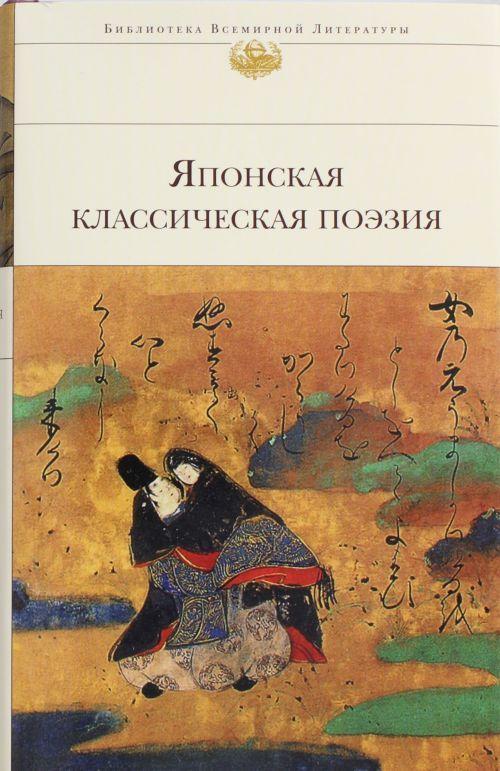 Japonskaja klassicheskaja poezija