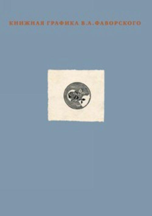 Knizhnaja grafika V. A. Favorskogo