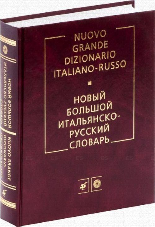 Novyj bolshoj italjansko-russkij slovar / Nuovo grande dizionario italiano-russo