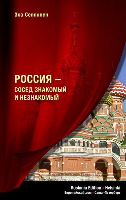 Rossija - sosed znakomyj i neznakomyj
