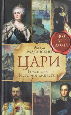 Tsari. Romanovy. Istorija dinastii