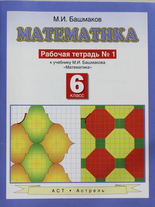 Matematika. 6 klass. Rabochaja tetrad. V 2-kh ch. Ch.1.