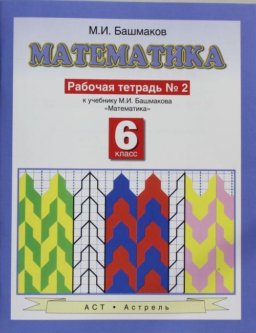 Matematika. 6 klass. Rabochaja tetrad. V 2-kh ch. Ch.2.