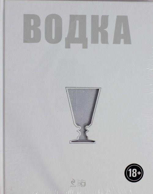 Vodka. Putevoditel