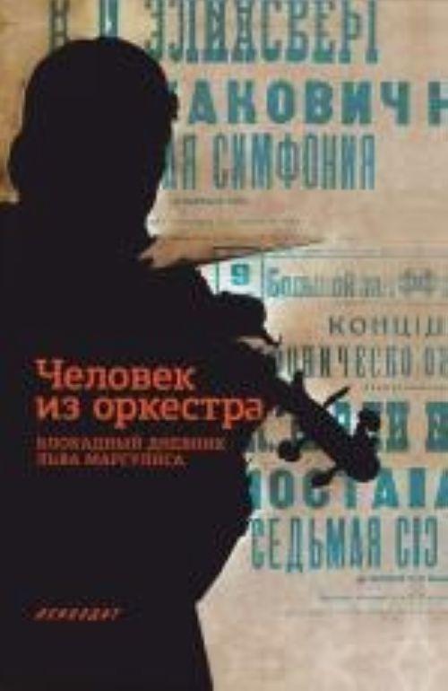 Chelovek iz orkestra. Blokadnyy dnevnik Lva  Margulisa