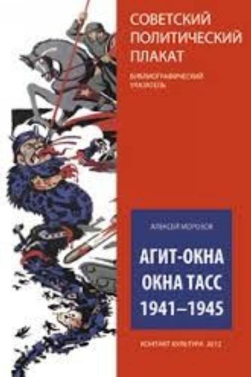 Агит-окна. Окна ТАСС. 1941-1945. (Советский политический плакат. Библиографический указатель.)