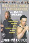 Bolshaja kniga po samooborone dlja muzhchin i zhenschin