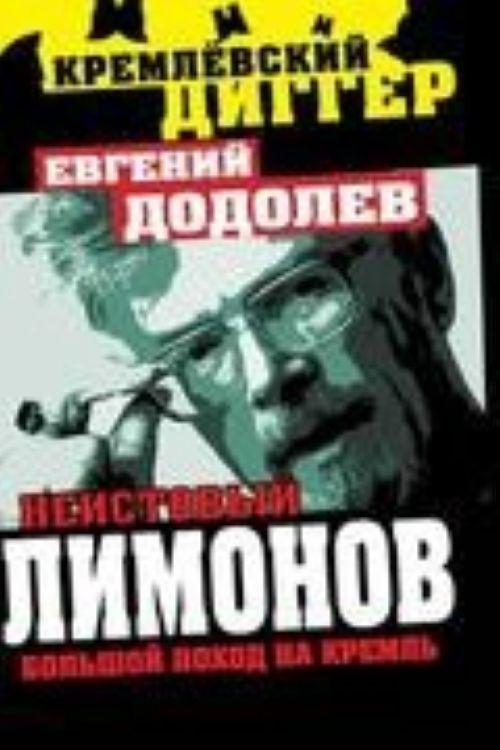Neistovyj Limonov. Bolshoj pokhod na Kreml