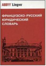 Frantsuzsko-russkij juridicheskij slovar / Dictionnaire de droit francais-russe