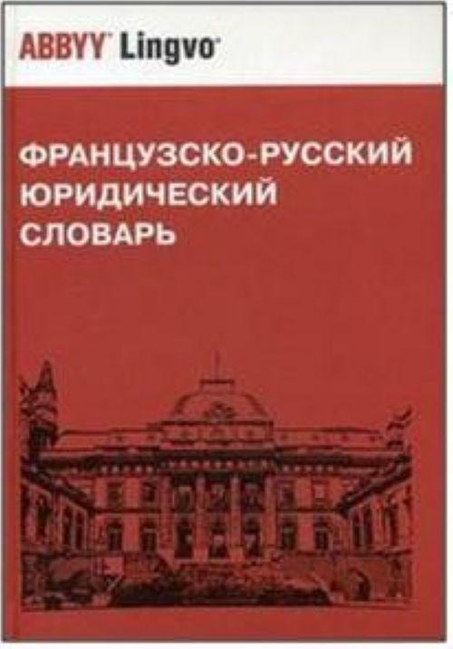 Французско-русский юридический словарь / Dictionnaire de droit francais-russe