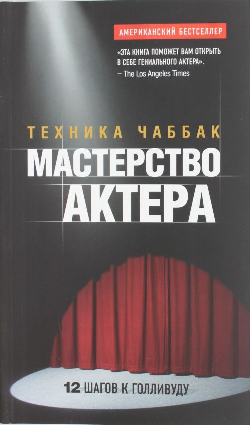 Masterstvo aktera: Tekhnika Chabbak