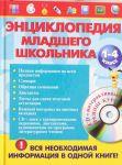 Entsiklopedija mladshego shkolnika (+CD)