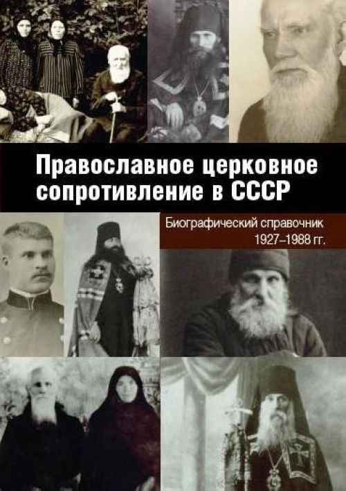 Pravoslavnoe tserkovnoe soprotivlenie v SSSR. Biograficheskij spravochnik. 1927-1988