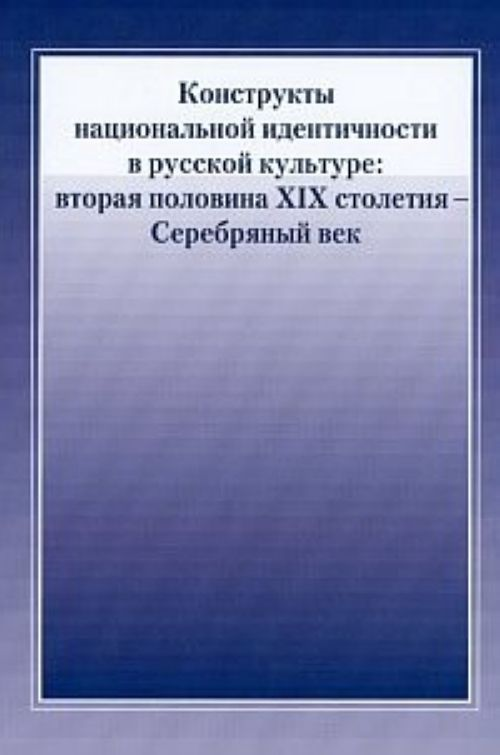 Konstrukty natsionalnoj identichnosti v russkoj kulture: vtoraja polovina XIX stoletija. Serebrjanyj vek