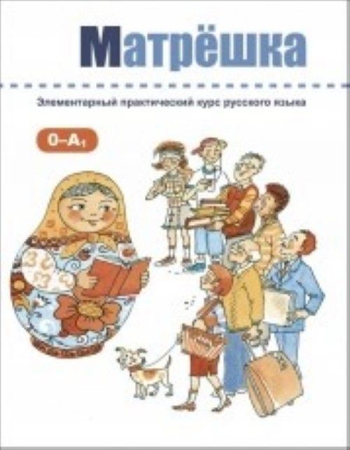 Matreshka. Elementarnyj prakticheskij kurs russkogo jazyka/ Matreshka. Russian language elementary practise course. CD-MP3 included.