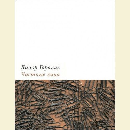 Chastnye litsa: Biografii poetov, rasskazannye imi samimi.
