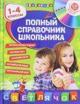 Polnyj spravochnik shkolnika : 1-4 klassy (+CD)