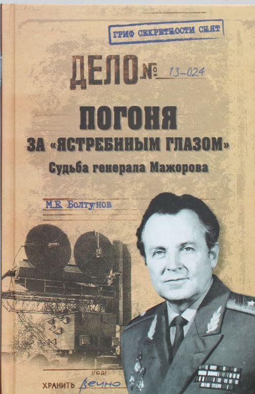 """Pogonja za """"jastrebinym glazom"""". Sudba generala Mazhorova"""