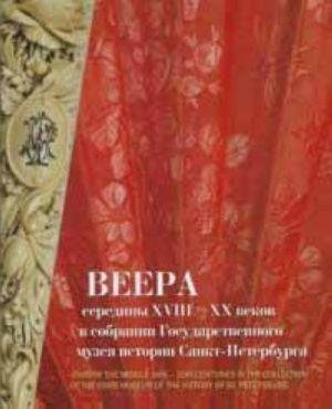 Веера середины XVIII - XX веков в собрании Государственного музея истории Санкт-Петербурга