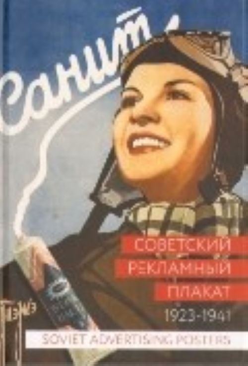 Soviet Advertising Posters: 1923-1941