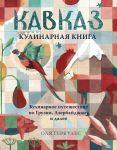 Kavkaz. Kulinarnoe puteshestvie po Gruzii, Azerbajdzhanu i dalee