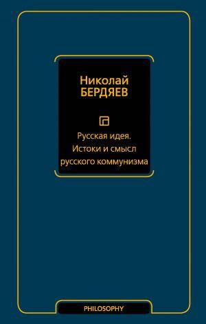 Russkaja ideja. Istoki i smysl russkogo kommunizma