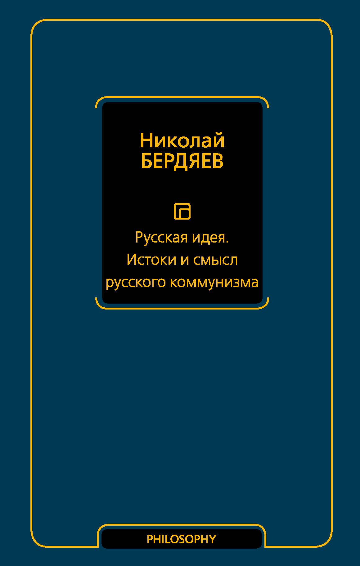 Русская идея. Истоки и смысл русского коммунизма