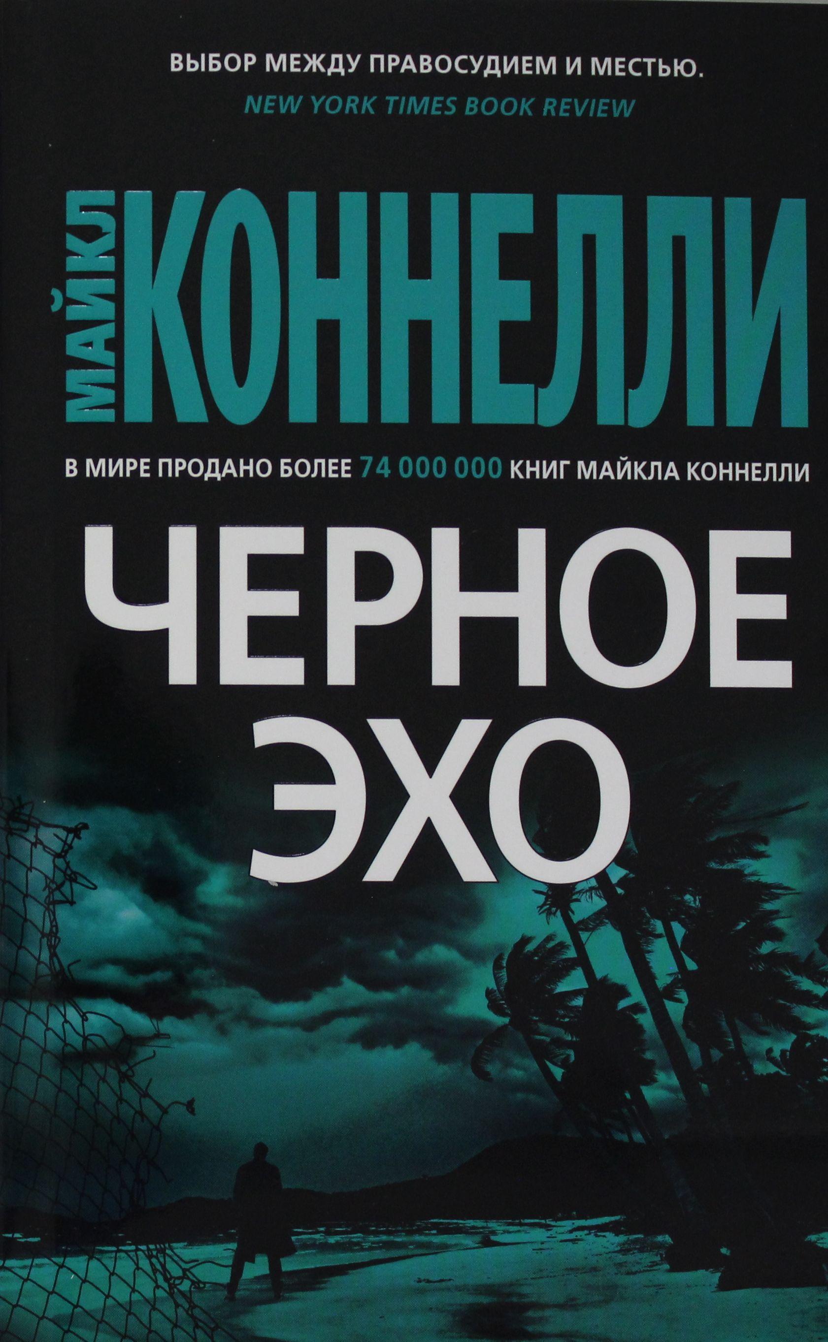 Chernoe ekho (mjagk/obl.)