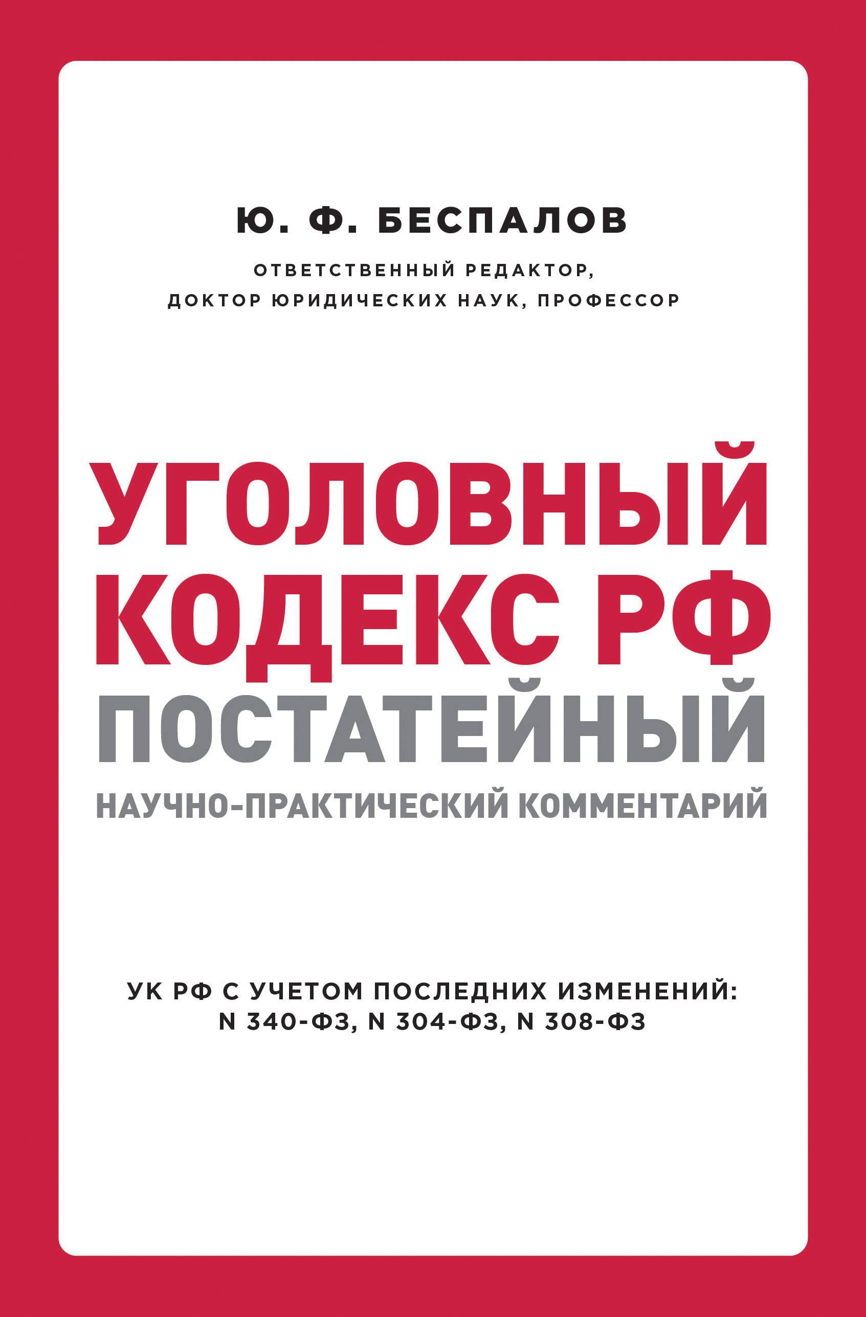 Ugolovnyj kodeks RF: postatejnyj nauchno-prakticheskij kommentarij. 2 izdanie