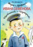 Zhizn i stradanija Ivana Semjonova, vtoroklassnika i vtorogodnika