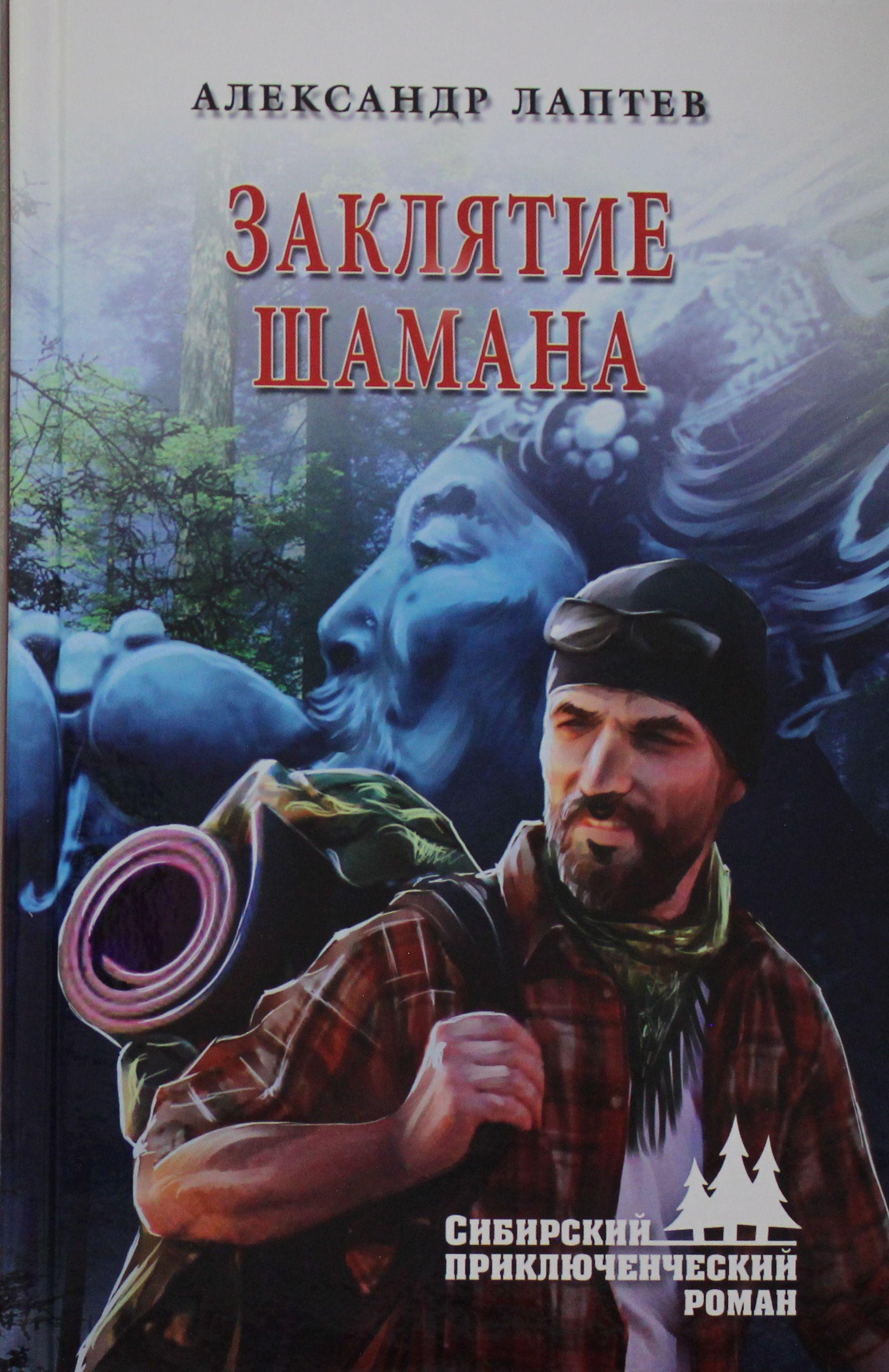 Zakljatie shamana
