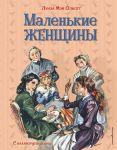 Malenkie zhenschiny (il. L. Marajja, F. Merrilla)