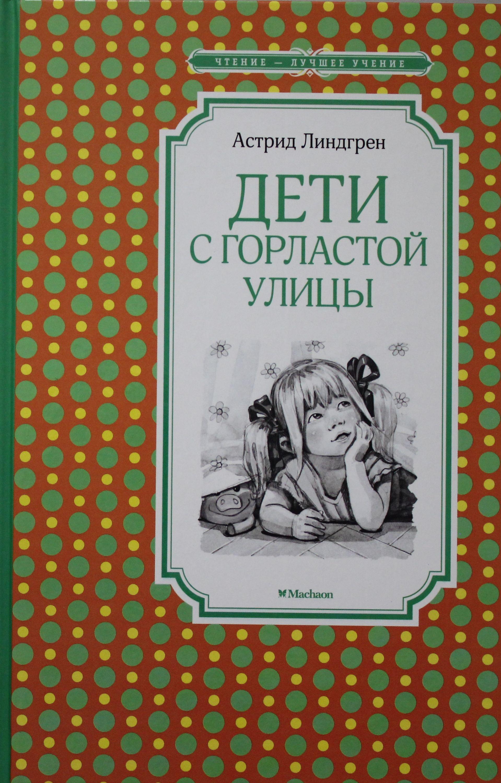 Deti s Gorlastoj ulitsy