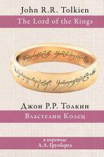 Властелин колец (перевод А. Грузберга)