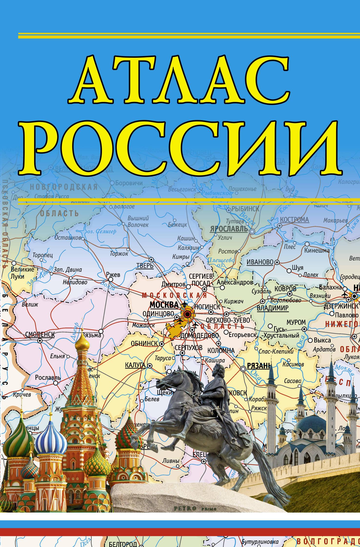 Atlas Rossii